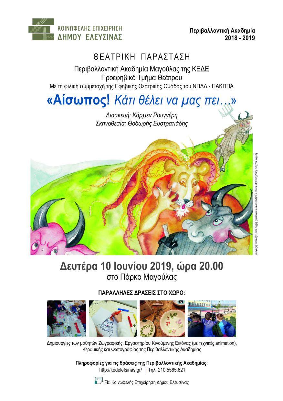 Διασκευή: Καρμέν Ρουγγέρη Σκηνοθεσία: Θοδωρής Ευστραριάδης Δευτέρα 10 Ιουνίου 2019,ώρα 20.00 στο Πάρκο Μαγούλας